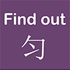 Find Chinese characters
